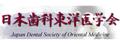 日本歯科東洋医学会